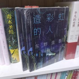 东野圭吾:造彩虹的人