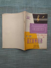 中国盒式音带目录 1980-1982年度汇总 中国唱片 存66页 后面缺损