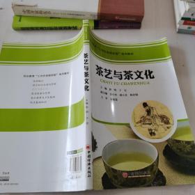 """职业教育""""工作任务驱动型""""系列教材:茶艺与茶文化"""
