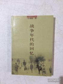 战争年代的回忆:开国少将王兆相回忆录