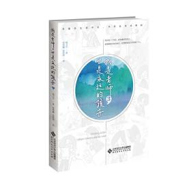 我是老师,也是永远的孩子.3 杨卫平,张榕麟,张梓妍 北京师范大学出版社9787303265077正版全新图书籍Book