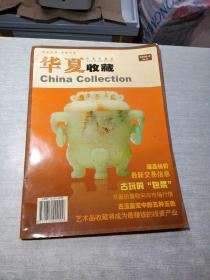 华夏收藏2006  5