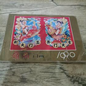 岭南门画(1990)