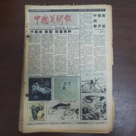 中国美术报 1986年第1 2 3 4 5 6 7 8 10 11 14 15 16 22 25 28 29 30 31 32 33 34 36 37 38 40 42 43 44 45 46 47 48 49 50期36期合售