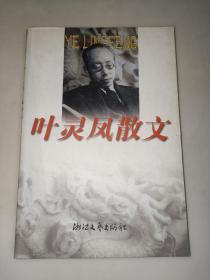 叶灵凤散文  一版一印
