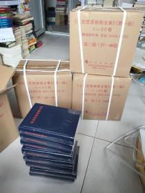 马克思恩格斯全集共50卷精装影印本