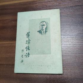 萍踪忆语 -50年初版