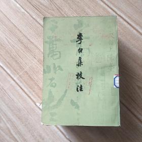 李白集校注(全四册)