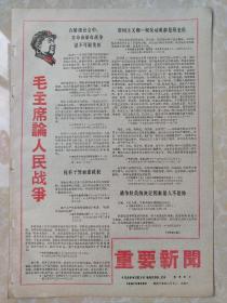 乌兰察布日报  1967、8、2