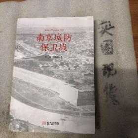 南京城防保卫战