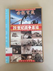世纪百战 : 20世纪战争总论(瑕疵如图,随机发货)