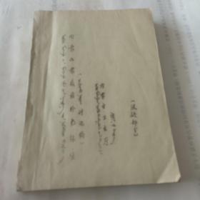 内蒙古蒙成药补充标准(讨论稿)汉语部分, 1987年油印本, 本资料没有正式出版,记载数十种蒙药的处方来源 详细处方用量剂量,制法 性状 功能主治,用法用量,规格 。