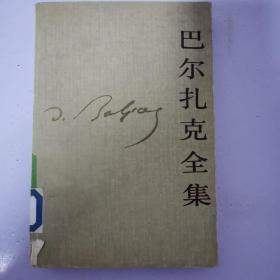 巴尔扎克全集(第一卷)