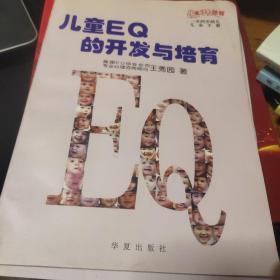 儿童EQ的开发与培育:3-4岁儿童教师家长手册(全四册)——儿童EQ丛书