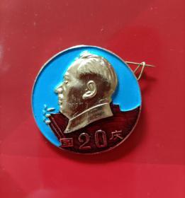 毛主席像章(永远忠于毛主席)国庆20周年