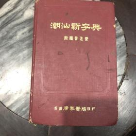 潮汕新字典    附国音注音,1979年,精装