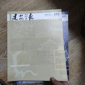 建筑学报2018 2 总第593期