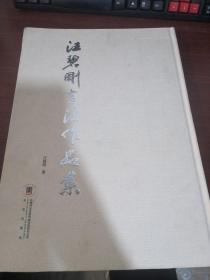 汪碧刚书法作品集(汪碧刚签名)