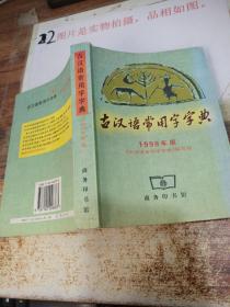 古汉语常用字字典 1998年版 有画线字迹