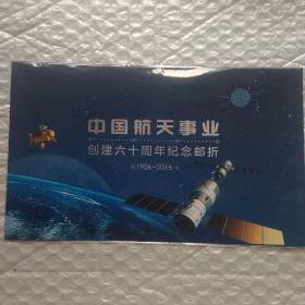 中国航天事业创建六十周年纪念邮折
