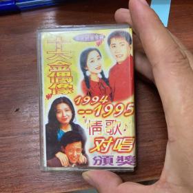 1994--1995十大金偶像情歌对唱颁奖  磁带