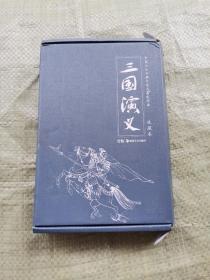 中国四大古典文学名著连环画:三国演义(十二夲全)收藏本