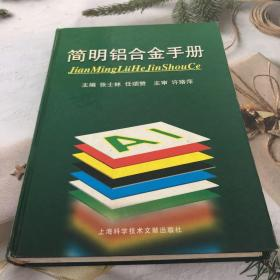 简明铝合金手册