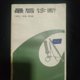 《最后的诊断》加拿大 阿瑟 黑利著  上海译文出版社 私藏 书品如图.