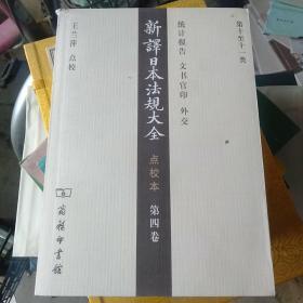 新译日本法规大全(第4卷)(点校本)