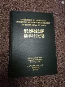 有色金属冶金及材料国际学术会议文集[英文]