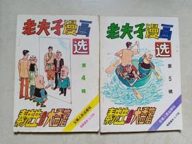 老夫子漫画选   第4、5辑    秦先生AND大番薯  (16开合售)