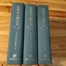 杭州市上城区志1993-2015全3册