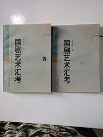 国剧艺术汇考(全二册)