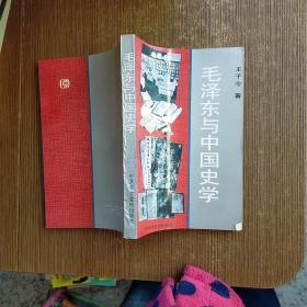 毛泽东与中国史学  一版一印  实物拍图  无勾画  后页有盖章