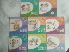 幼儿百科彩色连环画: 好习惯、浮与沉、水、在公共场所、认识乐器、坐立走、颜色、幼儿园里朋友多8册合售