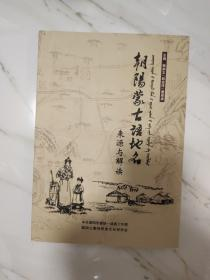 朝阳蒙古语地名 来源与解读