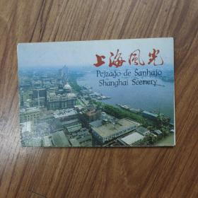 上海风光明信片
