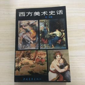 西方美术史话,未阅读