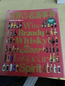 世界名酒事典 2000年版