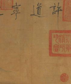 许道宁 秋山烟雨图卷。纸本大小32*207厘米。宣纸艺术微喷复制。160元包邮