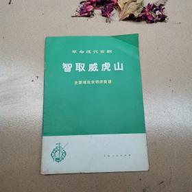 [革命现代京剧]智取威虎山主要唱段京胡伴奏谱