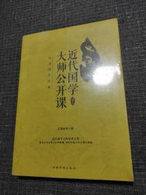 近代国学大师公开课:品读国学经典【全新未拆封】