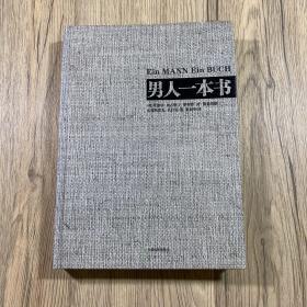 男人一本书