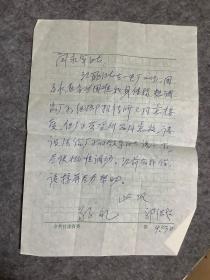甘肃省委副书记、陇东地区前中共领导人郭洪超信札一页