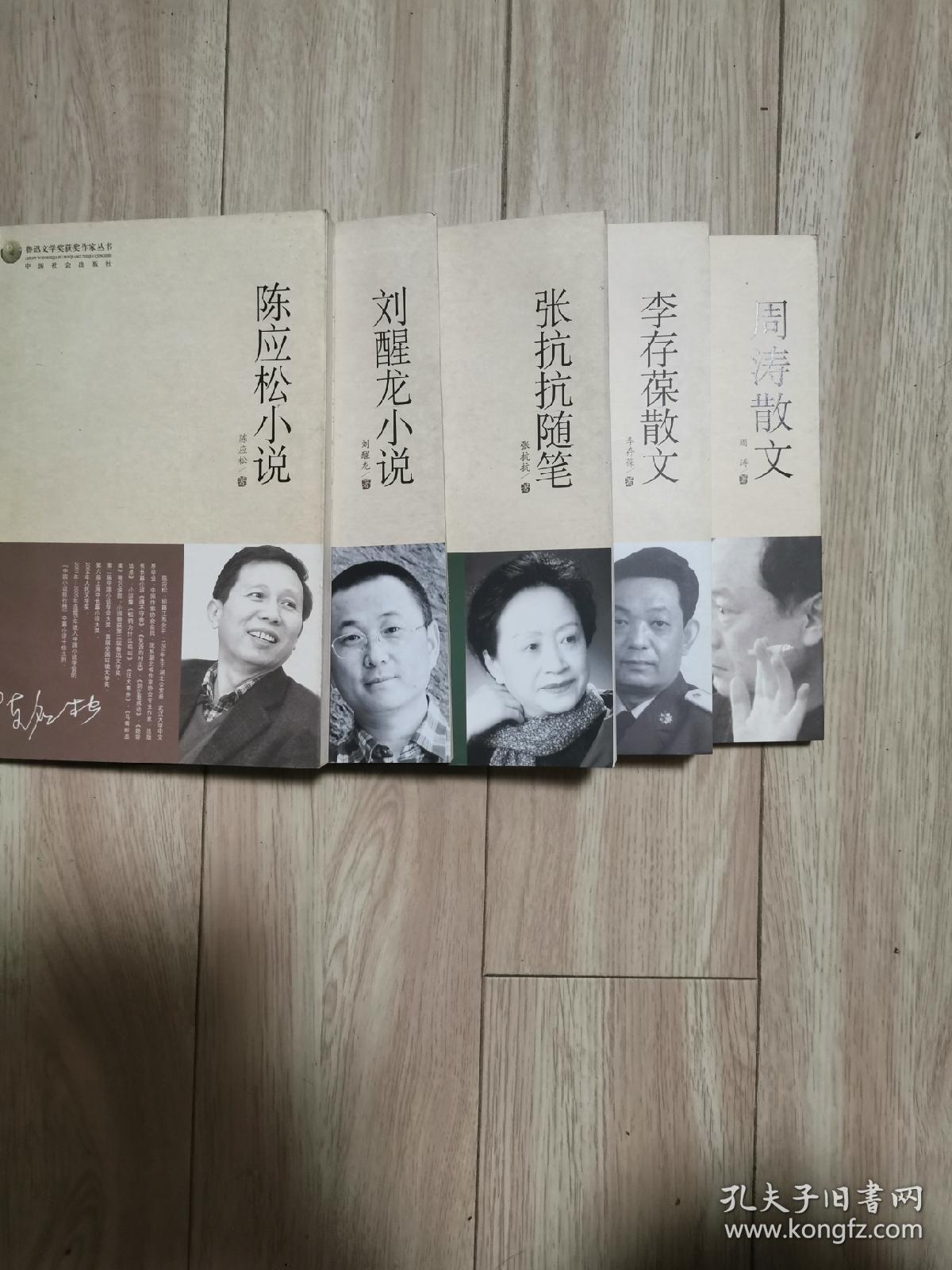 鲁迅文学奖获奖作家丛书(5本合售)书名见图