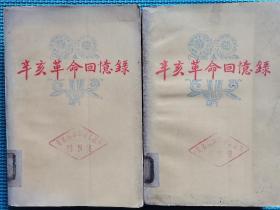 辛亥革命回忆录(第二,三集)共两本。
