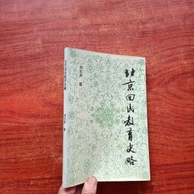 北京回民教育史略