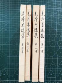 毛泽东选集(第1~4卷)四本合售