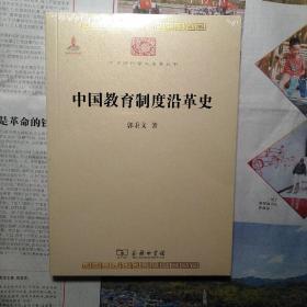 中国教育制度沿革史