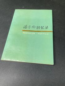 潘序伦回忆录